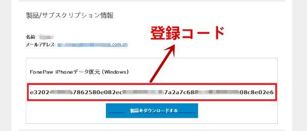 登録コード情報