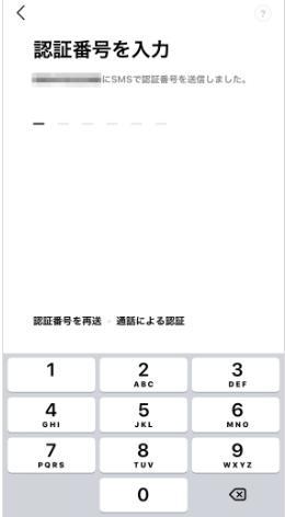 引き継ぎ認証番号