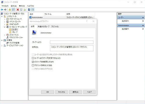 管理者 Windows ユーザー パソコン