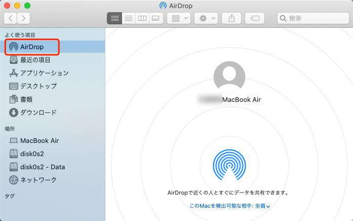 AirDrop メイン画面