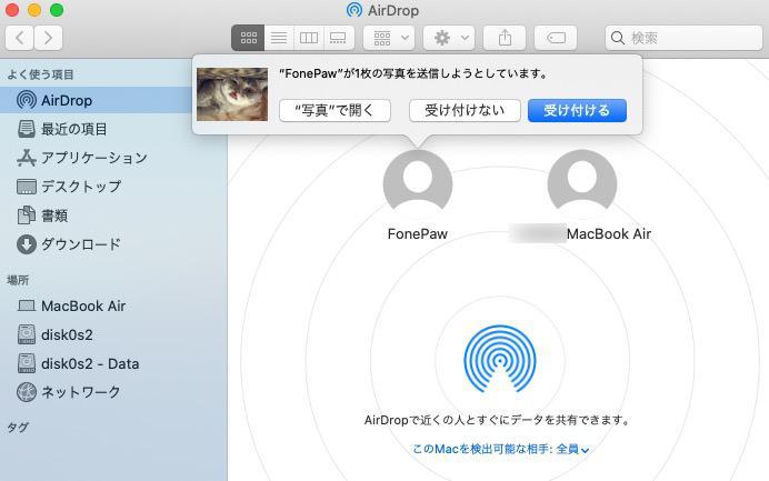 ファイルを受け付ける Mac