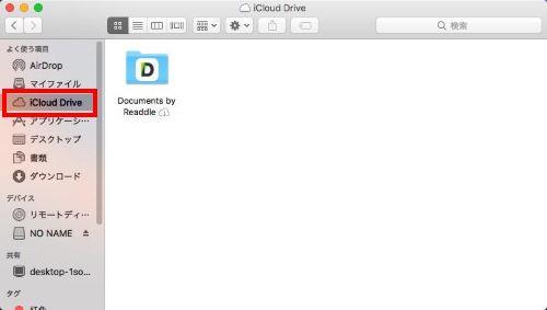Mac iCloud ドライブ アクセス