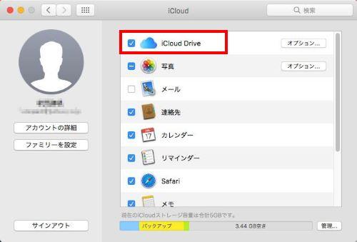 Mac iCloud ドライブ アカウント