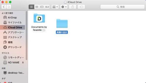 Mac iCloud ドライブ 移動