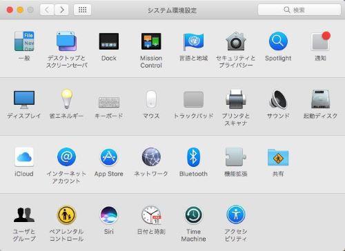 Mac システム 環境 設定