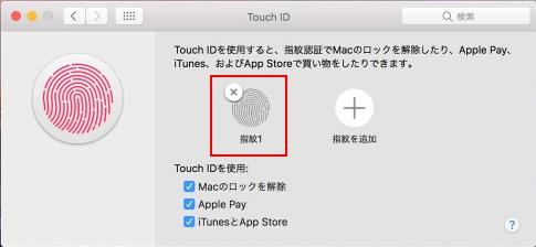 Mac 指紋 タッチ