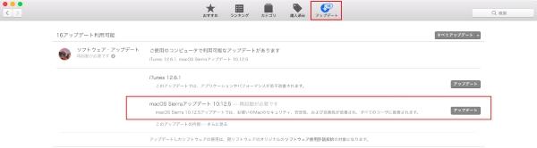 Mac OS アップデート