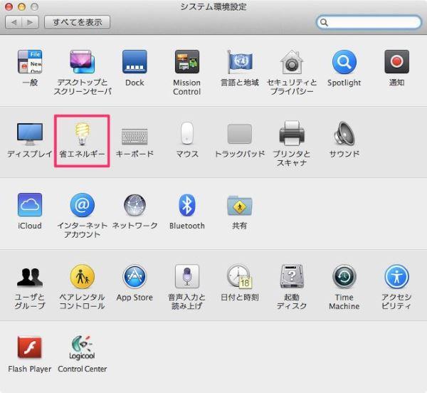 Mac スリープ システム 環境