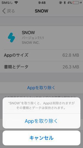 スノー アプリ 削除