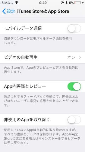 iPhone アプリ レビュー