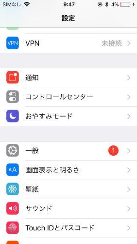 iPhone アプリ 設定