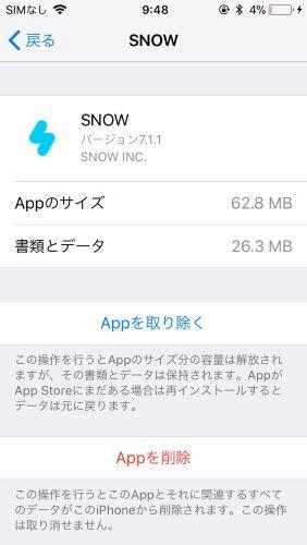 スノー アプリ 取り除く