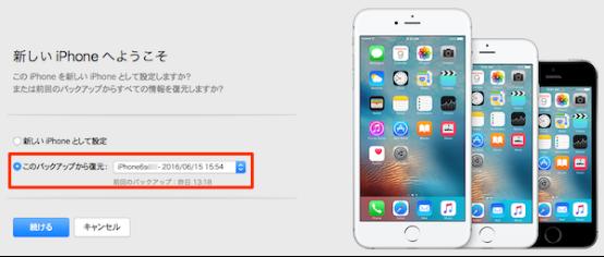 iTunesバックアップを復元