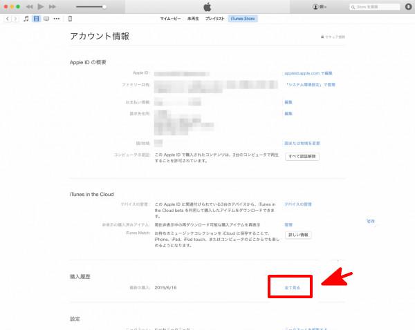 iTunes アカウント 情報