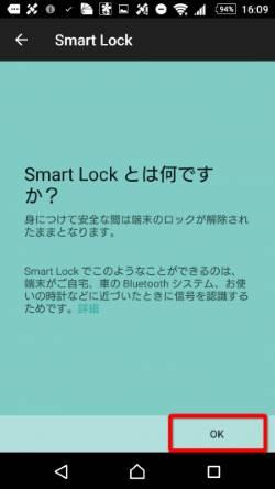 Smart Lock 説明