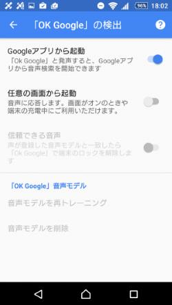Googleアプリから起動