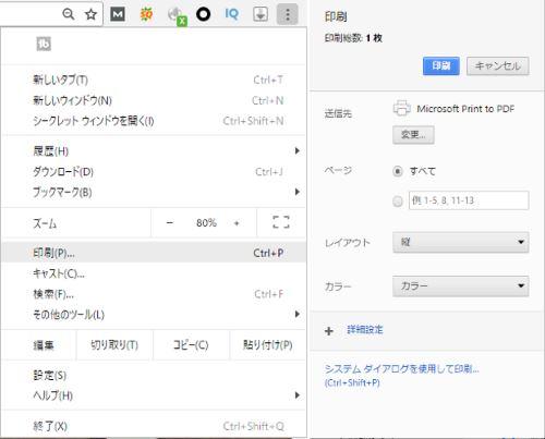 Google Drive PDF 印刷