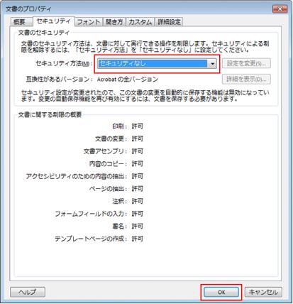 PDF セキュリティなし