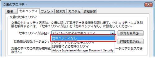セキュリティ PDF 表示