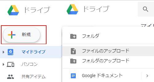 Google Drive アップロード