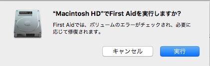 First Aid 実行