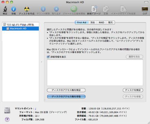 ディスクのアクセス権を検証