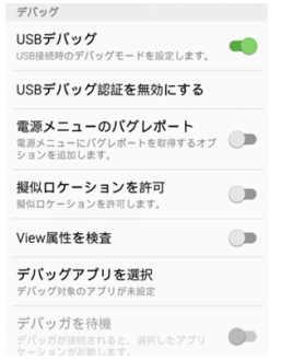 USBデバッグをオン