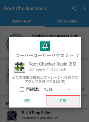 「Verify Root Access」でタップ