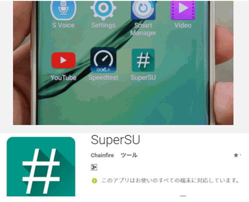 「Superuser」/「SuperSU」