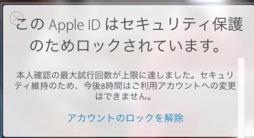 Apple IDをロック