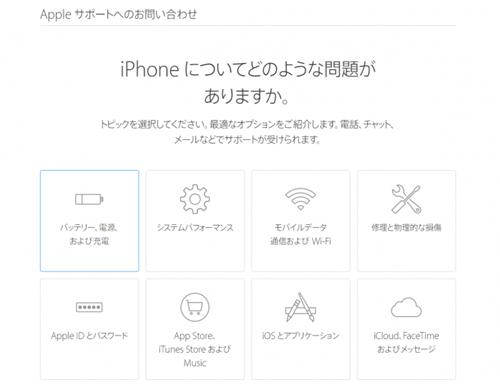 Appleサポートまで問い合わせ