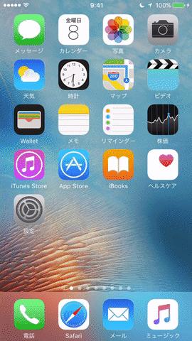 iPhoneやiPadを再起動
