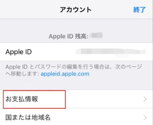 iPhone アカウント お支払い