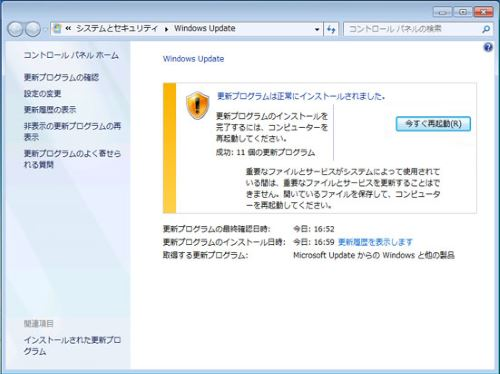 Windows 更新 再起動