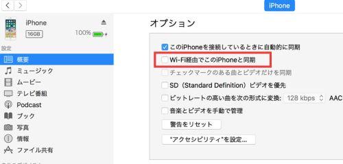 Wi-Fi経由でこのiPhoneと同期