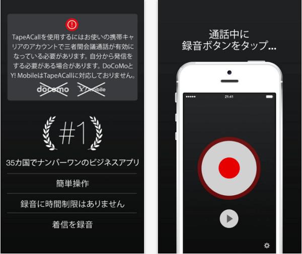 電話 録音 アプリ iphone