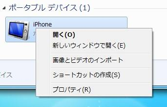iPhoneを開く