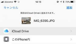 iCloud drive 一覧
