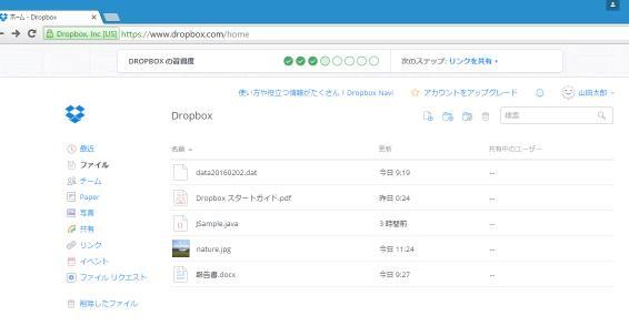 Dropbox ファイル一覧