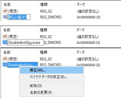 Windows Defender 修正