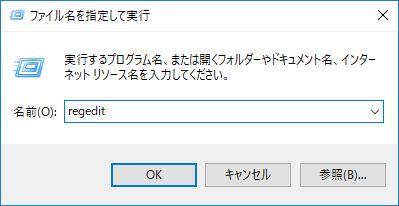 Windows Defender ファイル名を指定して実行