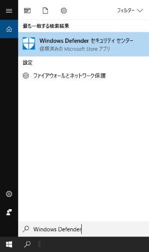 Windows 10 スタート
