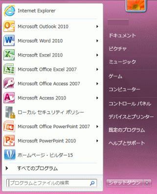 Windows 7 スタート