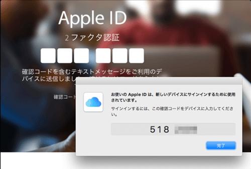 Apple IDを入力してサインイン