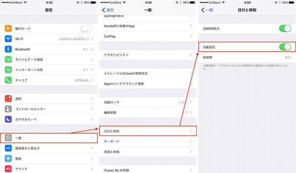 アプリを自動アップデート