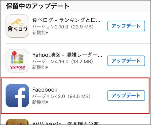 アプリをアップデート