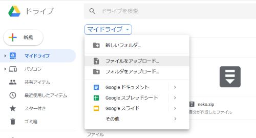 iPhone 音楽 Google Drive