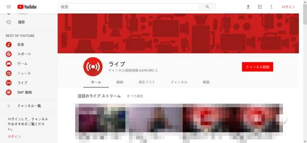 PCで見るYoutubeLive