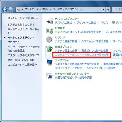 Windows スリープ モード 電源