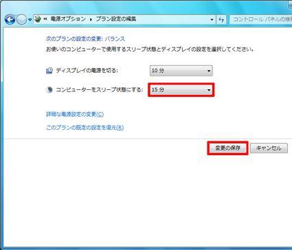 Windows スリープ モード 変更